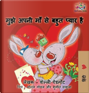 I Love My Mom (Hindi language book for kids) by Shelley Admont