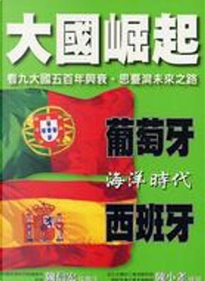 <大國崛起>葡萄牙、西班牙 by 編輯出版委員會, 大國崛起系列叢書