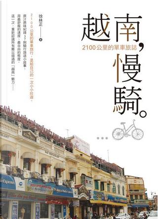 越南,慢騎 by 徐林正