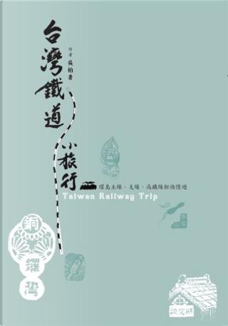 台灣鐵道小旅行 by 吳柏青