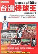 台灣棒球王 by 曾文誠, 盂峻瑋