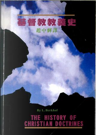 基督教教義史 by Louis Berkhof