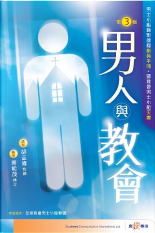 男人與教會 by 胡志偉