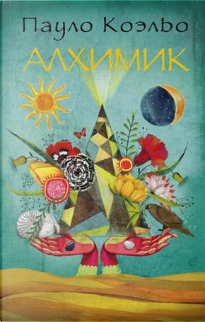 Алхимик by Пауло Коэльо, Paulo Coelho