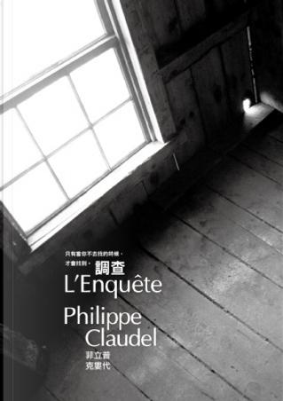 調查 by Philippe Claudel, 菲立普.克婁代