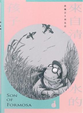 來自清水的孩子 Son of Formosa 1 by 周見信, 游珮芸