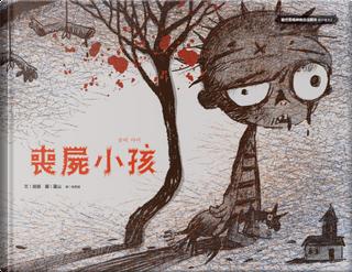 喪屍小孩 by 趙龍