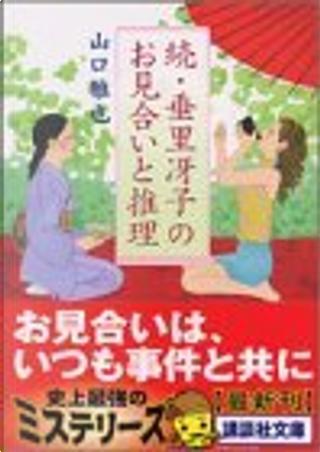 続・垂里冴子のお見合いと推理 by 山口 雅也