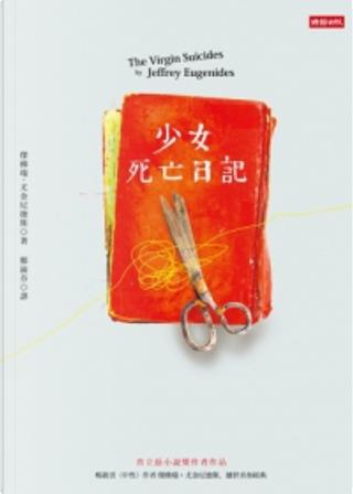 少女死亡日記 by Jeffrey Eugenides