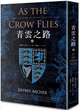 青雲之路(下) by Jeffery Archer, 傑佛瑞·亞契
