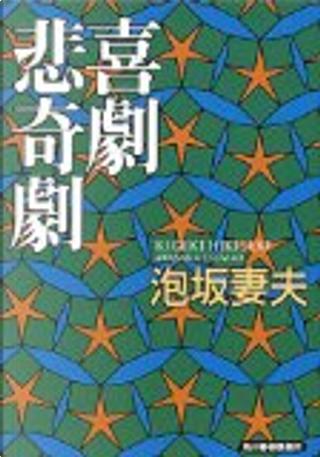 喜劇悲奇劇 by 泡坂 妻夫