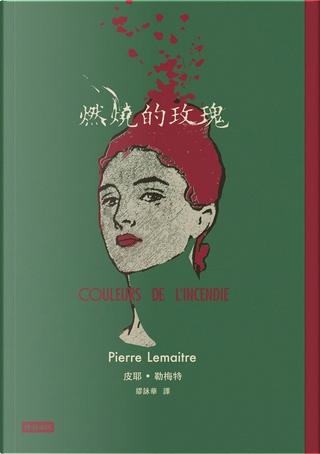 燃燒的玫瑰 by Pierre Lemaitre, 皮耶.勒梅特