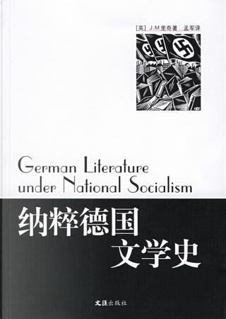 纳粹德国文学史 by 里奇