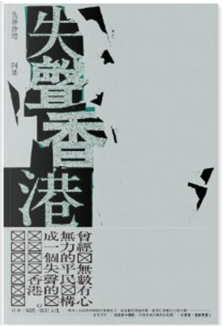 失聲香港 by 阿果