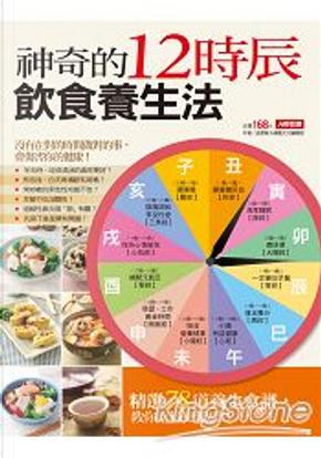 神奇的12時辰飲食養生法 by 康鑑文化編輯部, 曲黎敏