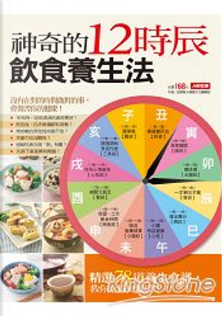 神奇的12時辰飲食養生法 by 曲黎敏, 康鑑文化編輯部