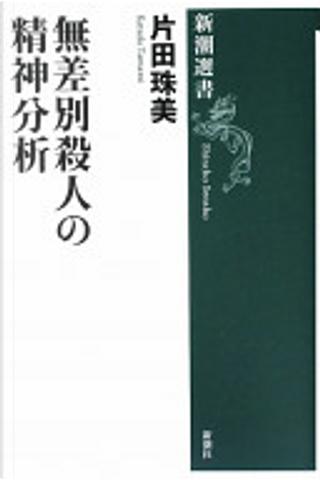 無差別殺人の精神分析 by 片田珠美