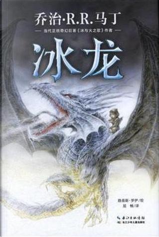 冰龙 by 乔治·马丁 (George R. R. Martin)