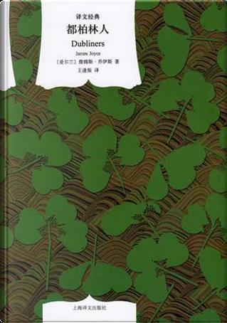 都柏林人 by James Joyce