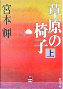 草原の椅子 by 宮本 輝