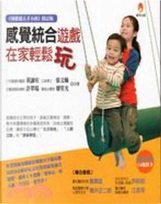 感覺統合遊戲,在家輕鬆玩 by 黃謙瑄