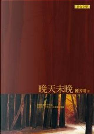 晚天未晚 by 陳芳明