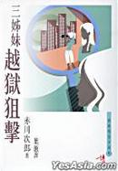 三姊妹越獄狙擊 by 赤川 次郎