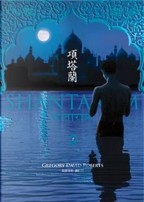 項塔蘭(下) by Gregory David Roberts