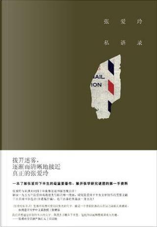 张爱玲私语录 by 张爱玲