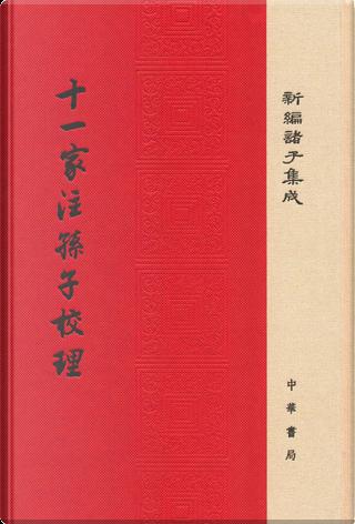 十一家注孫子校理 by 孫武