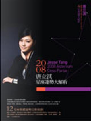 唐立淇2008星座運勢大解析 by 唐立淇