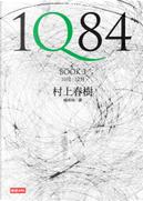 1Q84(BOOK3) by Haruki Murakami, 村上春樹