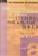 15至18世纪的物质文明经济资本主义 (全三卷) by 费尔南.布罗代尔