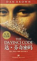 达·芬奇密码 by Dan Brown