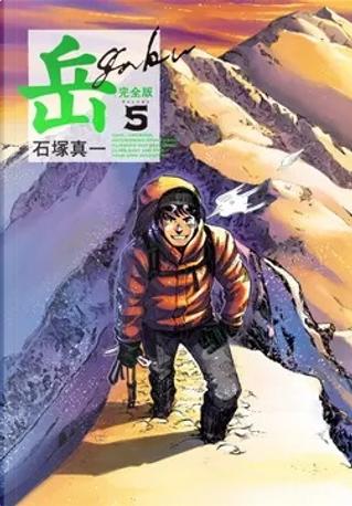 岳 完全版 VOLUME 5 by 石塚真一