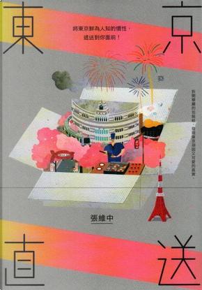 東京直送 by 張維中