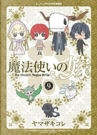 The Ancient Magus' Bride 9 by Kore Yamazaki