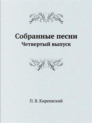 Sobrannye Pesni Chetvertyj Vypusk by P V Kireevskij