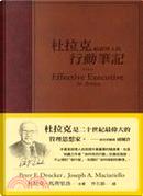 杜拉克給經理人的行動筆記 by 杜拉克(Peter F. Drucker), 馬齊里洛(Joseph A. Maciariello)