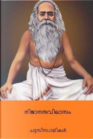 Nijananda Vilasam ( Malayalam Edition ) by Chattampi Swamikal