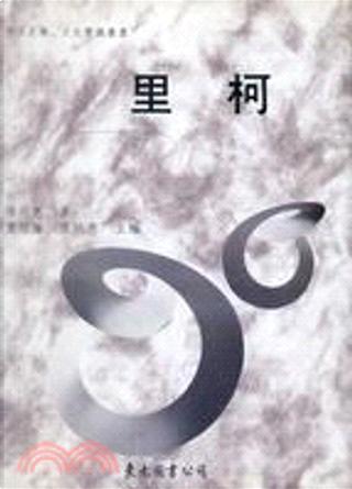 里柯 by 廖炳惠