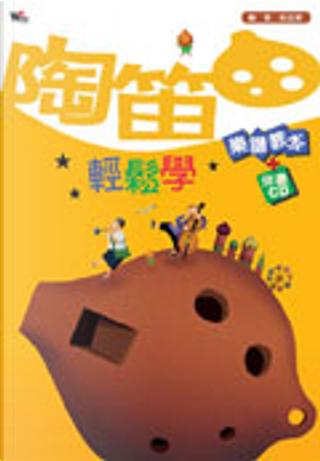 陶笛輕鬆學 by 游學志