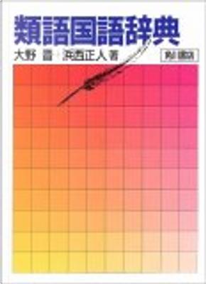 類語国語辞典 by 大野 晋, 浜西 正人