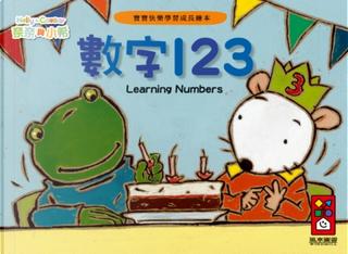 數字123 by