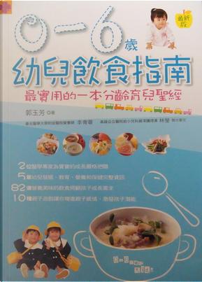 0 ~ 6歲幼兒飲食指南(最新版)最實用的一本分齡育兒聖經 by 郭玉芳