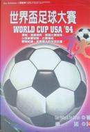 世界盃足球大賽 by Glen Phillips, Tim Oldham