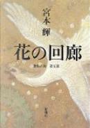 花の回廊―流転の海〈第5部〉 by 宮本 輝