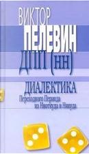 Диалектика Переходного Периода из Ниоткуда в Никуда by Пелевин