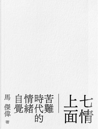 七情上面 by 馬傑偉