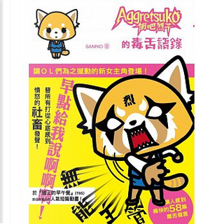 Aggretsuko衝吧烈子的毒舌語錄 by SANRIO